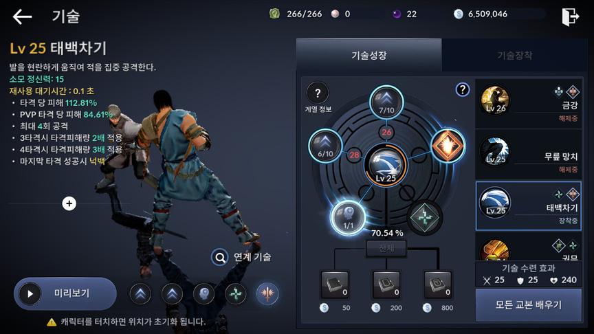 Build Striker at Black Desert Mobile | Black Desert Mobile