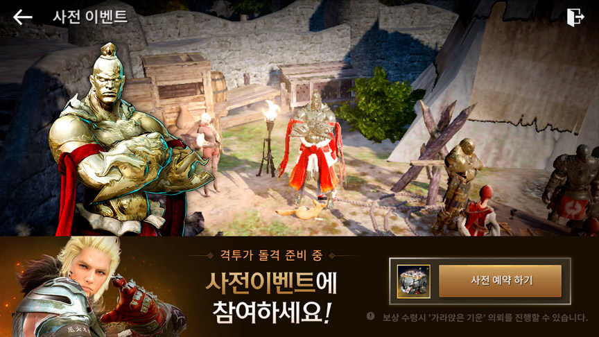 Striker Event Korea