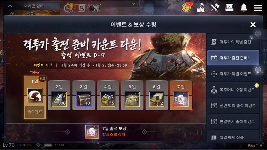Daily reward Event Korea