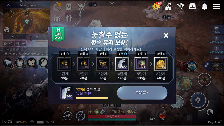 Reward for being in the game Event Korea