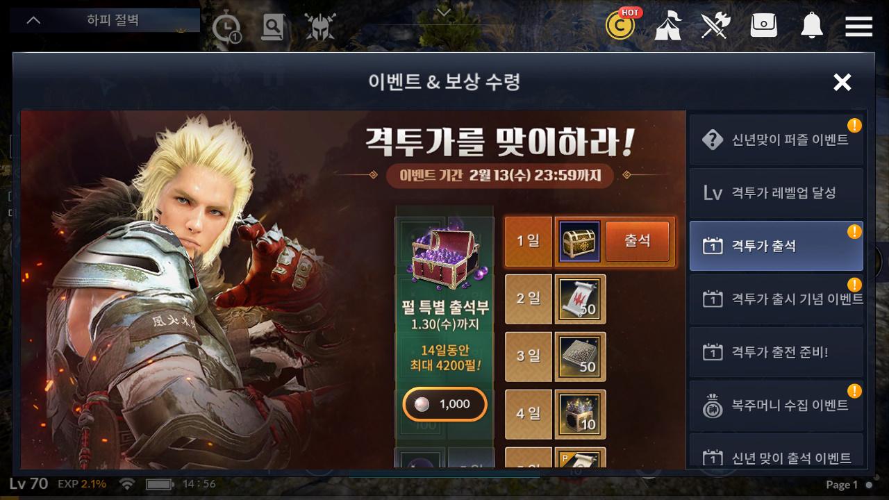 Combat attendance Event Korea