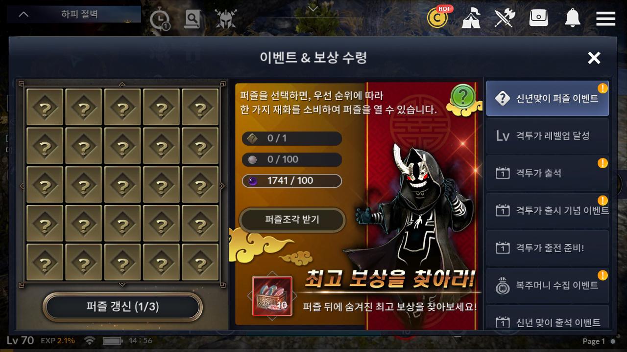 Puzzle Event Korea