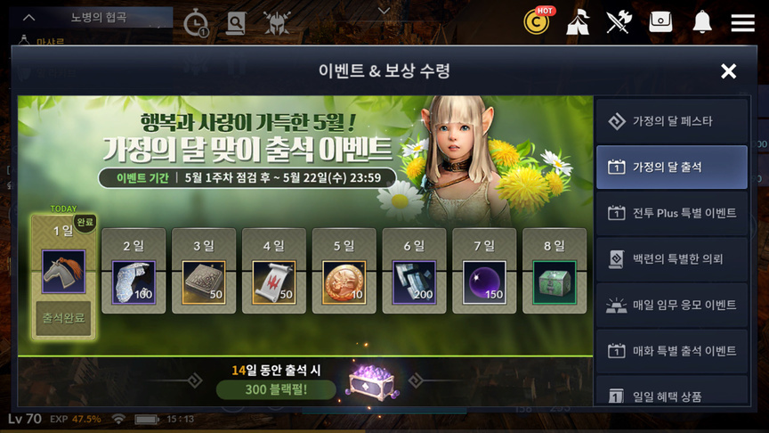 Black Desert Mobile Event Korea