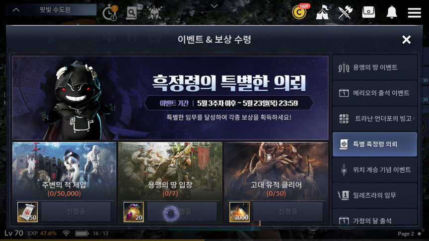 Black Desert Mobile Event Korea