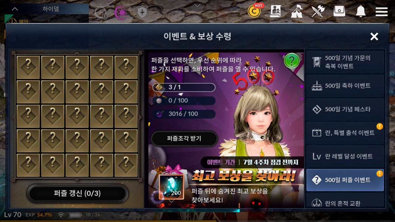 Events of Korea 11.07 500 days BDM Puzzle