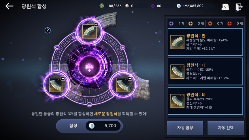 Rune circle Black Desert Mobile