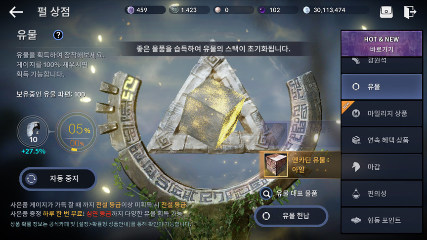 Ways to Obtain Artifacts (Relics) Black Desert Mobile
