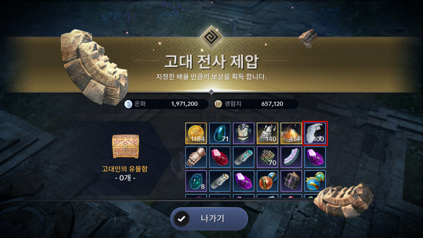 Ways to Obtain Artifact Shards (Relics) Black Desert Mobile