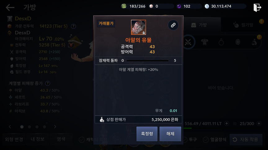Selection and types of artifacts (relics) Black Desert Mobile