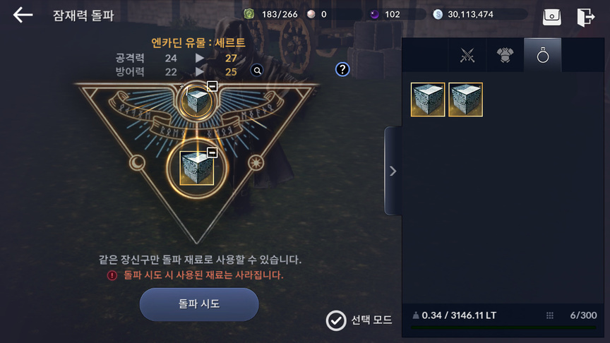 Sharpening Relics Black Desert Mobile