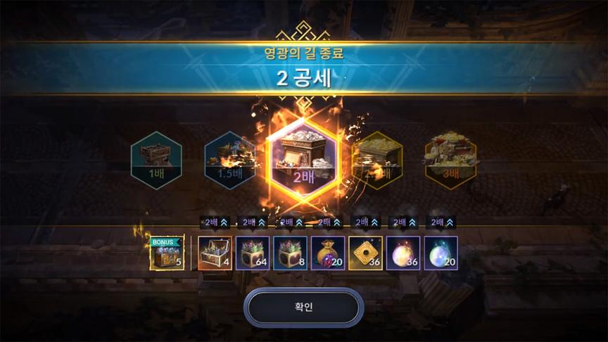 Reward for passing Black Desert Mobile