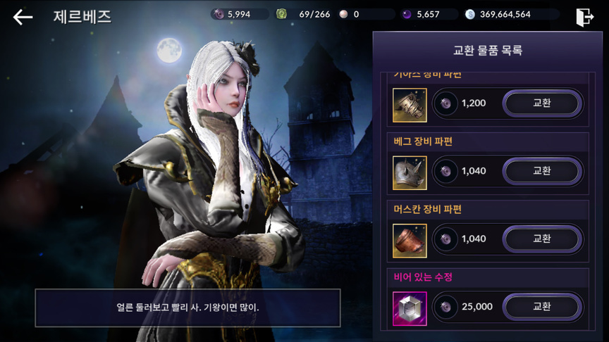 NPCs of Big Cities Black Desert Mobile