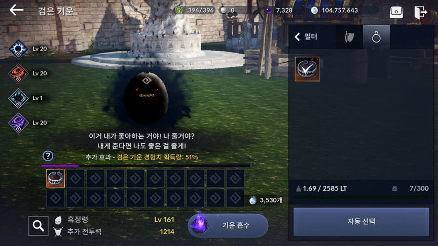 Accessory enchantment tables with stones Black Desert Mobile
