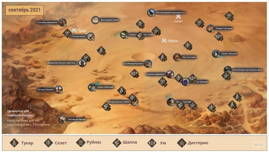 How to unlock Hidden Quest in the desert December в Black Desert Mobile