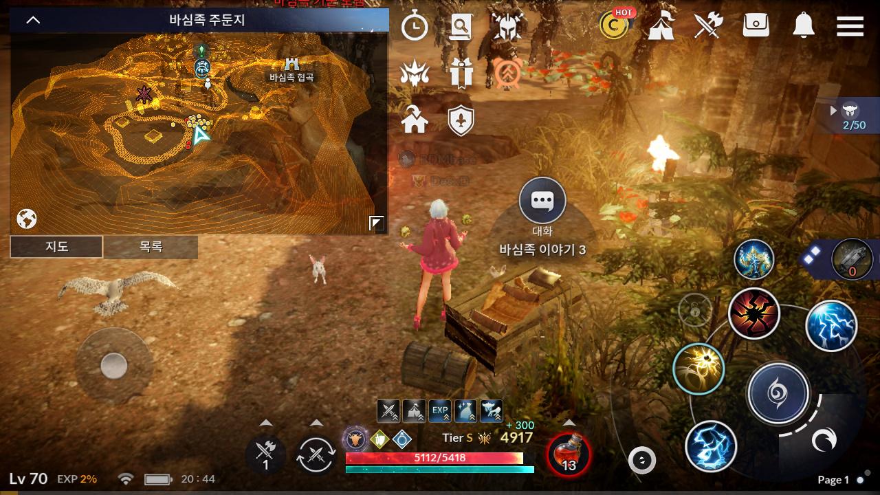 바심족 이야기 3 Knowledge Black Desert Mobile