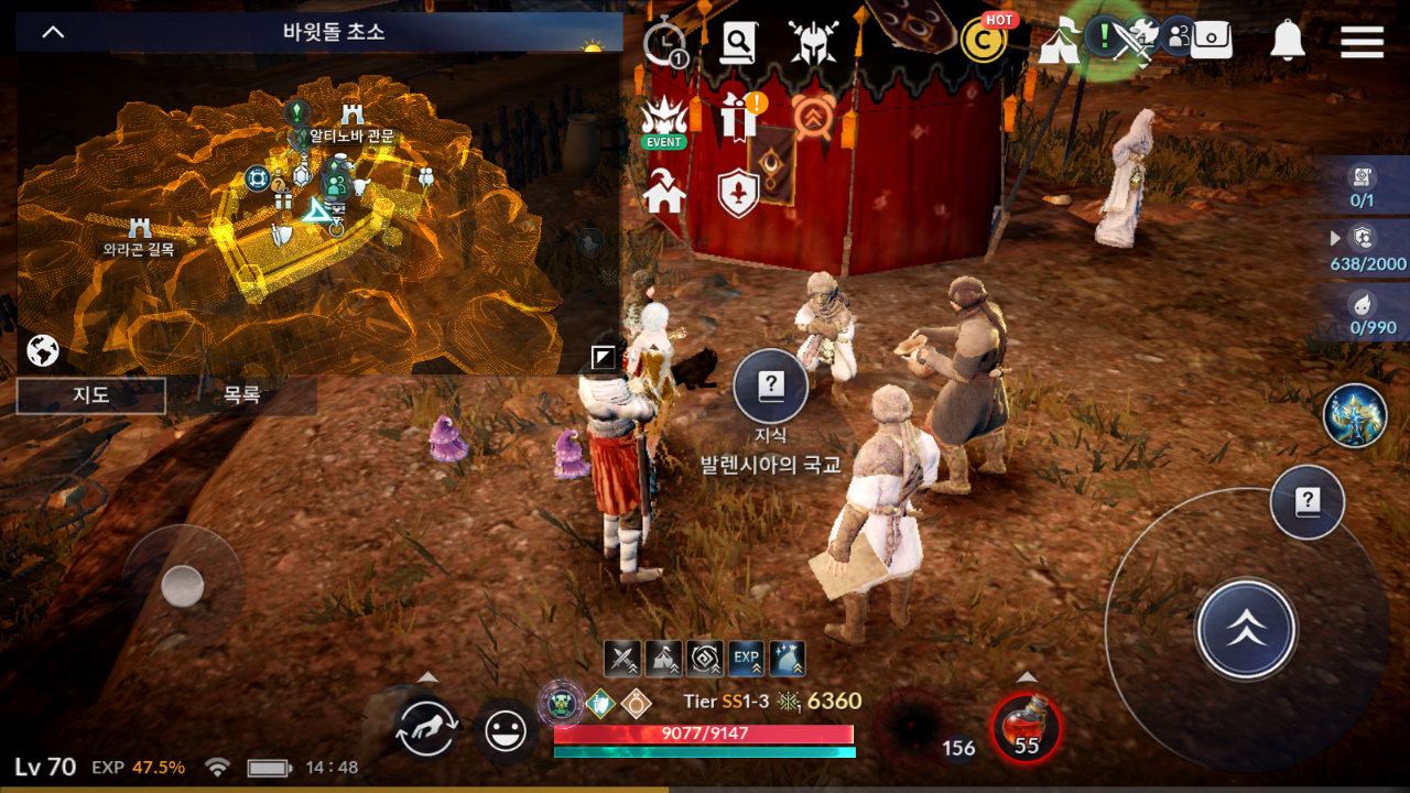 발렌시아의 국 Knowledge Black Desert Mobile