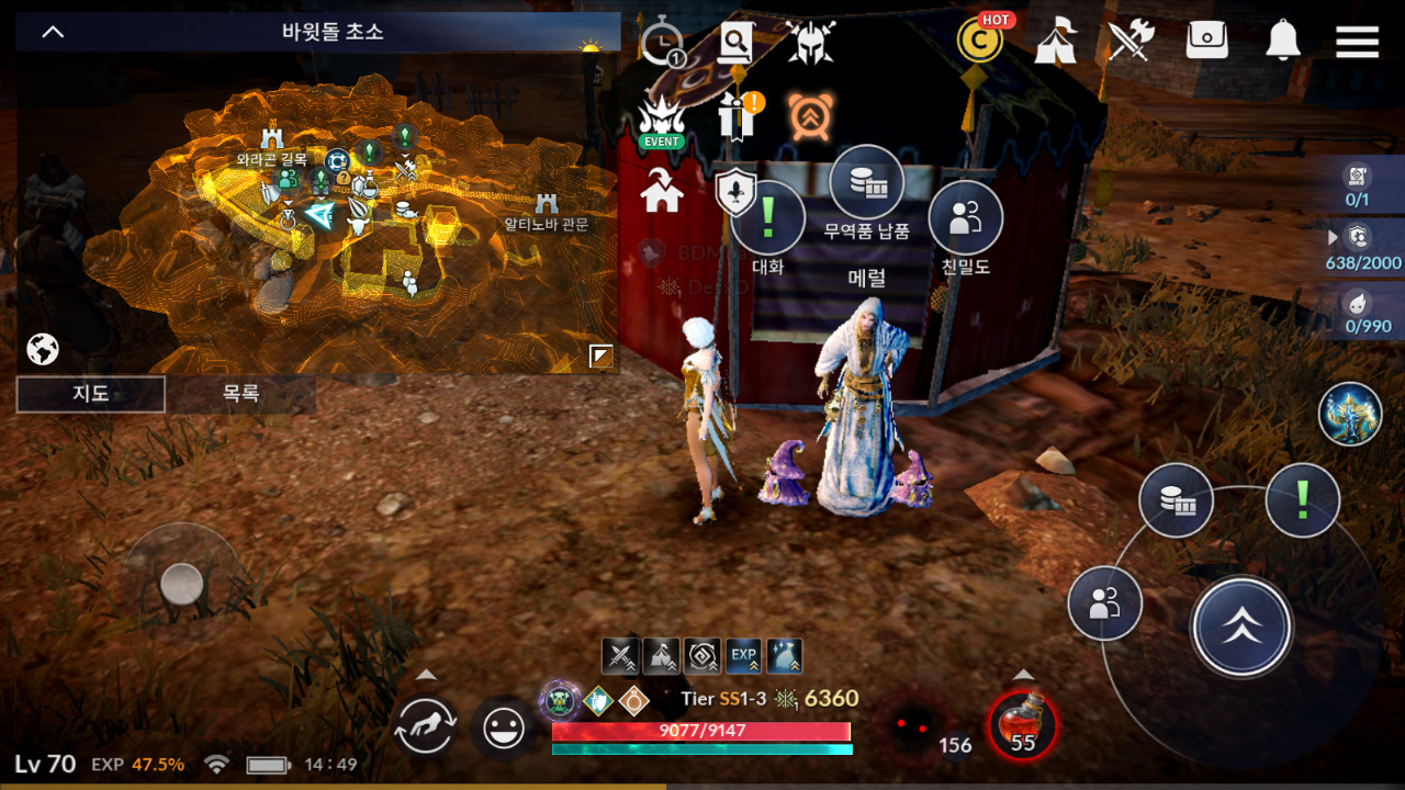 네세르 왕가 Knowledge Black Desert Mobile