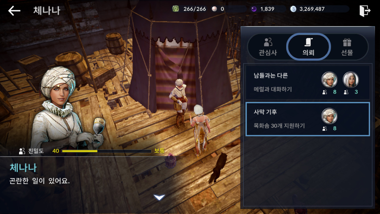 사막의 공포, 낮과 밤 Knowledge Black Desert Mobile
