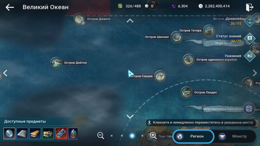 Black Desert Mobile Knowledge The Sailors and the Sea 3