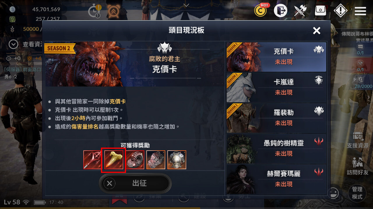 Taiwan Update 06 12 Dark Knight Craft Boss Outfit | Black