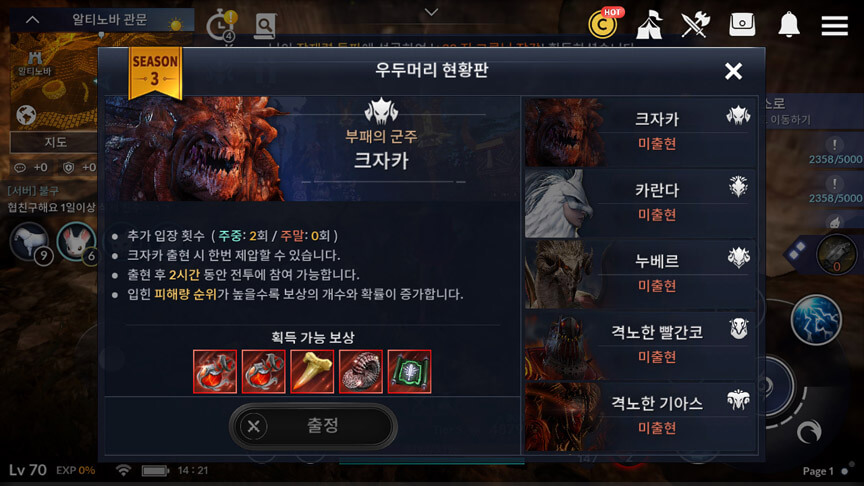 World Bosses Black Desert Mobile