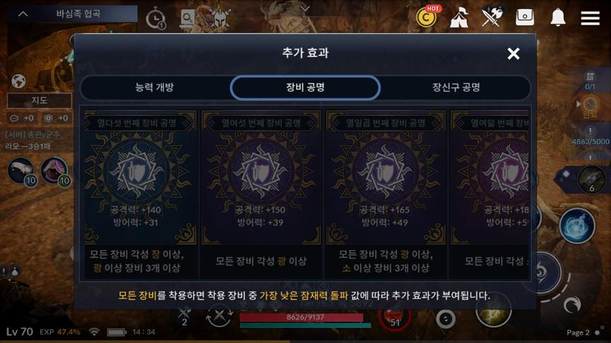 Black Desert Mobile Korea