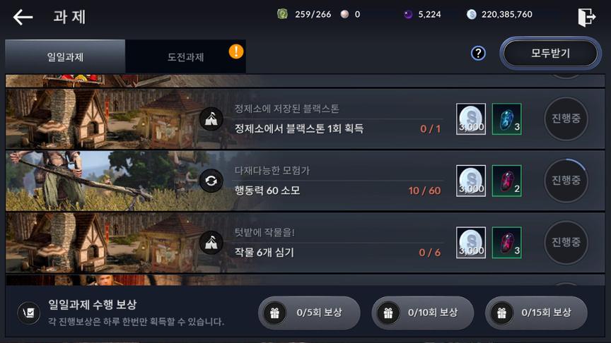 Black Desert Mobile Overview p.3