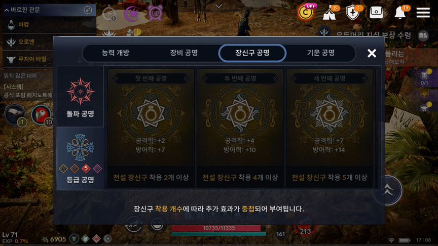What will the next update Black Desert Mobile
