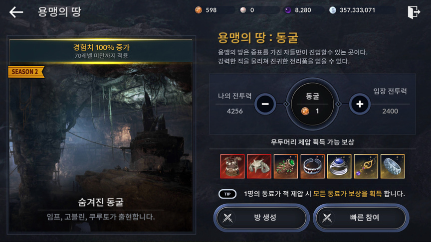 What awaits us in the next updates Black Desert Mobile