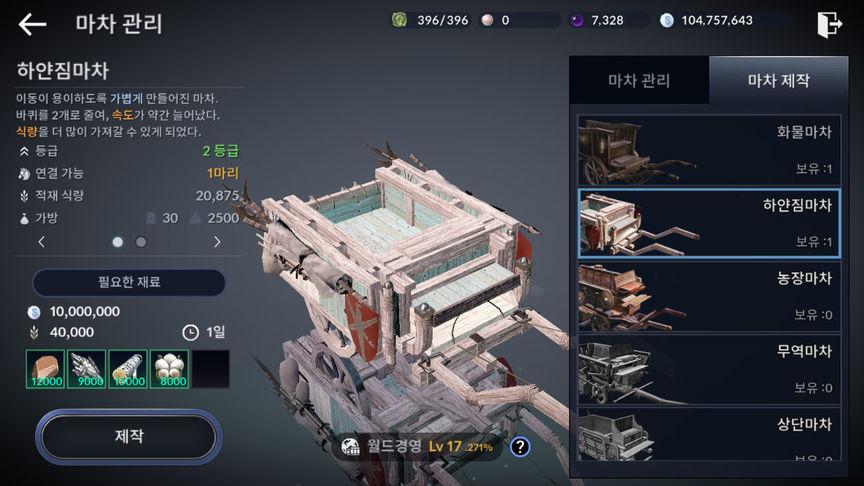 Preparing for the next update Dark Knight, Tower, Trade Black Desert Mobile
